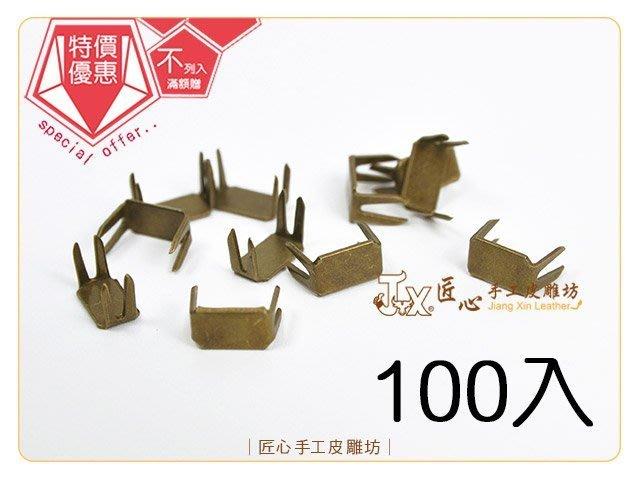 ☆匠心手工皮雕坊☆  皮帶環連接釦釘(銅色)100入(IA0001-3) /皮革 連接釘 束環 固定釘