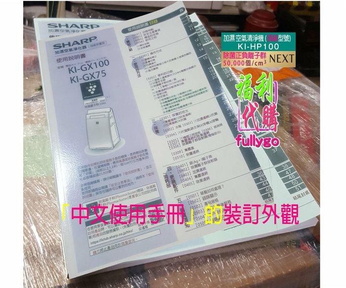 ~  fullygo~   KI~ GX100、75 空氣清淨機 PM2.5 SHARP
