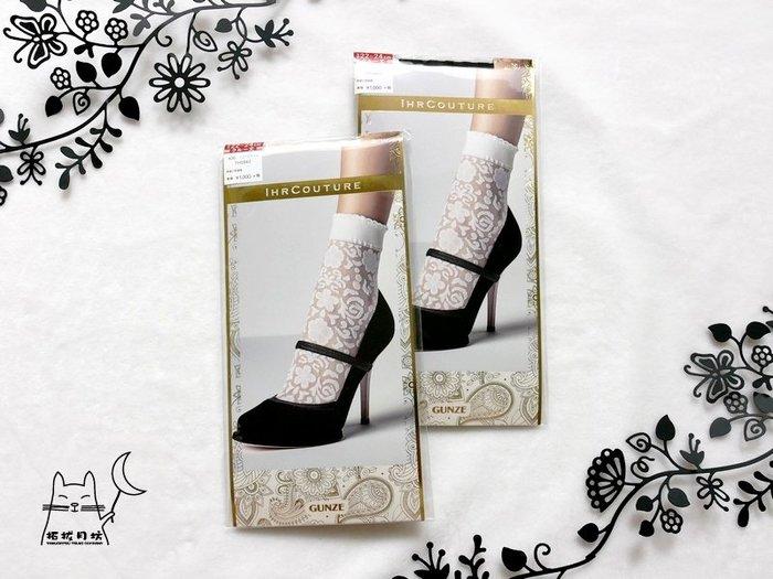 【拓拔月坊】IHRCOUTURE 日本郡是 GUNZE 立體浮雕感 花朵短襪 日本製~現貨!