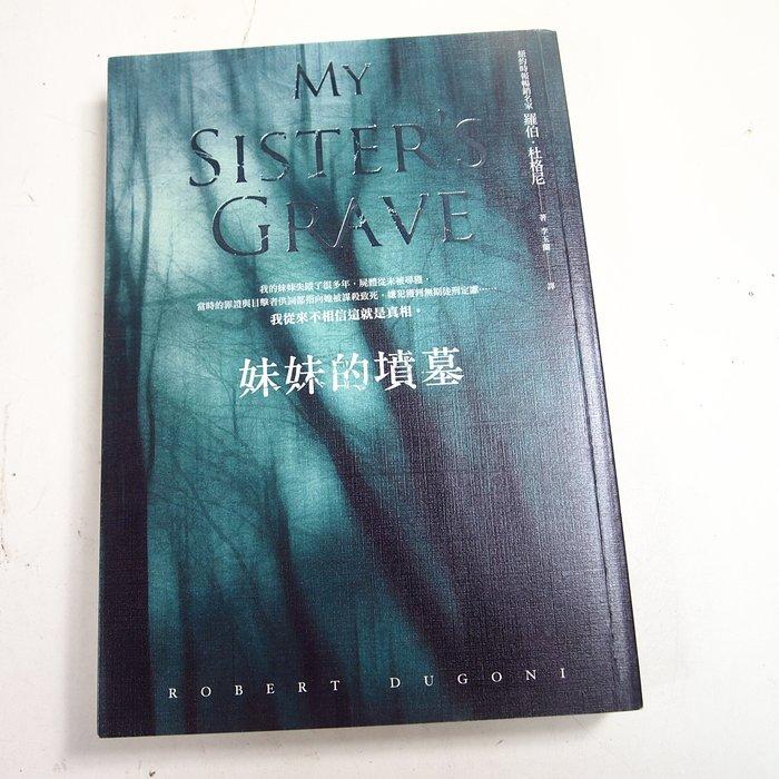 【懶得出門二手書】《妹妹的墳墓》ISBN:9869316913│奇幻基地│羅伯.杜格尼│九成新(B11G44)