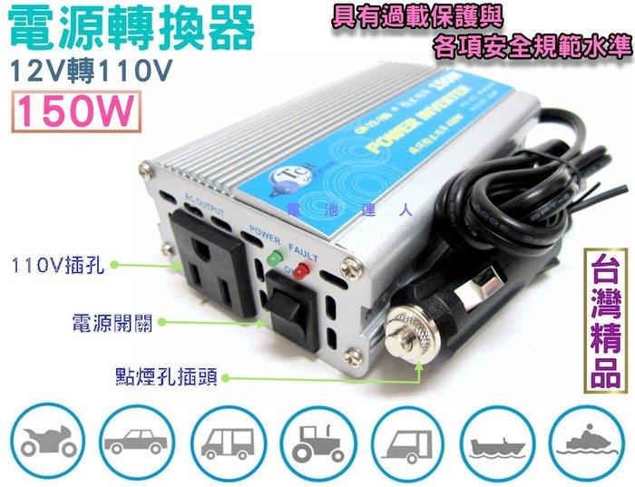✚中和電池✚ 製 12V轉110V 電源轉換器 150W 筆電f 筆記型電腦 車上充電 停