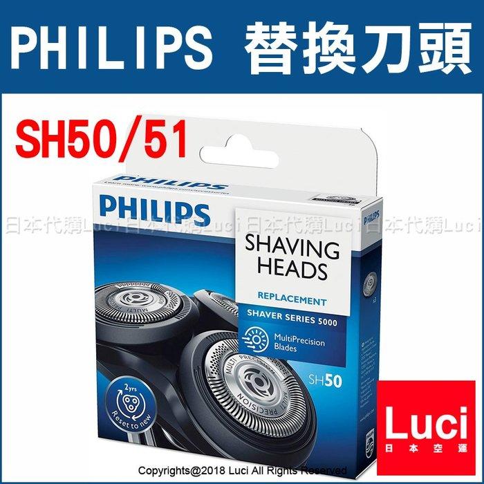 PHILIPS 替換刀頭 飛利浦 5000系列 刮鬍刀片 SH50/51  替刃 3入組 LUCI日本空運代購