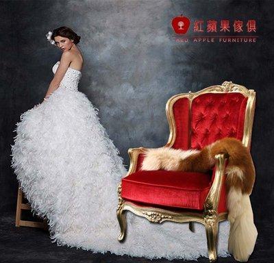[紅蘋果傢俱] SF-007 皇廷.凡爾賽系列 歐式  造型椅 法式 休閒椅 辦公椅 餐椅 書椅