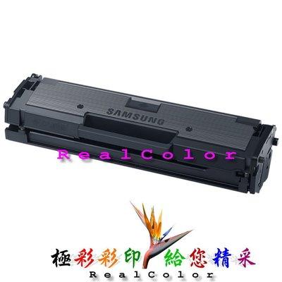 極彩 高印量匣 SAMSUNG MLT-D111L  MLTD111L 黑色環保匣 SL-M2020 SL-M2070