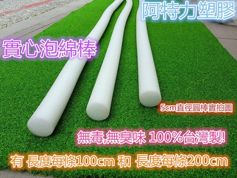 泡綿圓棒 實心泡綿棒 實心塑膠棒 填縫棒 填縫條 趣味打人棒 彩色泡綿管 防撞泡棉管 台灣製 無毒無臭味