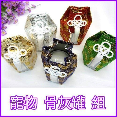 寵物 骨灰罐 追思 紀念 火化 骨灰罈 + 分骨袋 二件組 3寸用套組 日版 LUCI日本代購