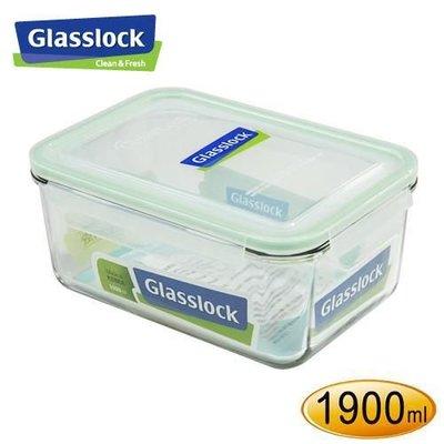 2059生活居家館_【RP517】韓製Glasslock強化玻璃保鮮盒 玻璃微波盒 長方便當盒 水果盒1900ml