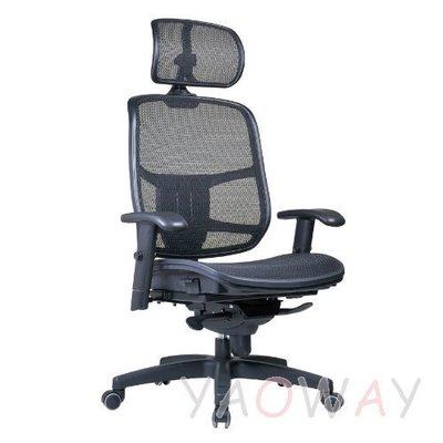 【耀偉】9B-01 網製椅 (人體工學椅/辦公椅/電腦椅/主管椅)
