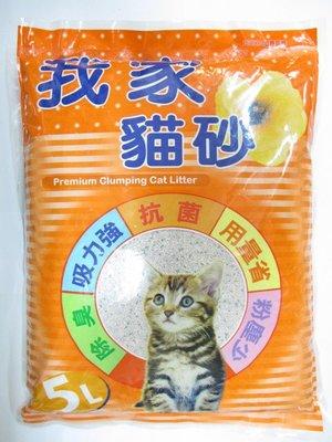 【優比寵物】我家貓砂細砂 5L裝《10包免運費賣場》(原味/消臭/抗菌/擬結)細沙/細礦砂/-優惠價-