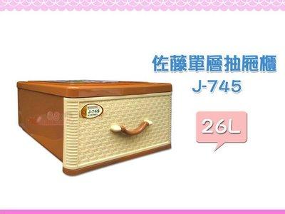 ☆88玩具收納☆佐藤抽屜整理箱 單層櫃 40*48*25cm J745 收納箱 置物箱 抽屜櫃 26L 2入800元