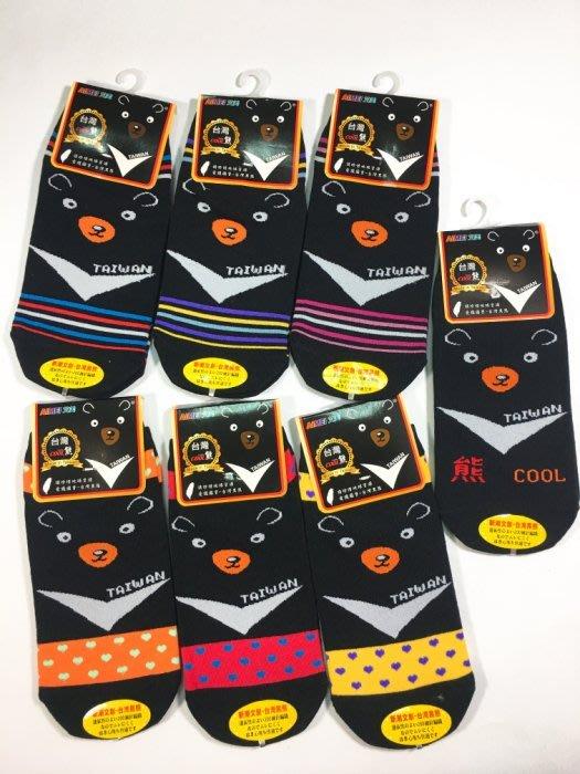 =現貨-24H出貨= MIT 台灣黑熊細針直板襪 黑熊直板襪 台灣製 台灣黑熊 $25/雙
