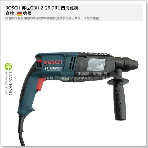 【工具屋】BOSCH 博世GBH 2-26 DRE 四溝鎚鑽 免出力 小型電鎚 正反轉 震動鑽孔 三用電動鎚鑽 800W