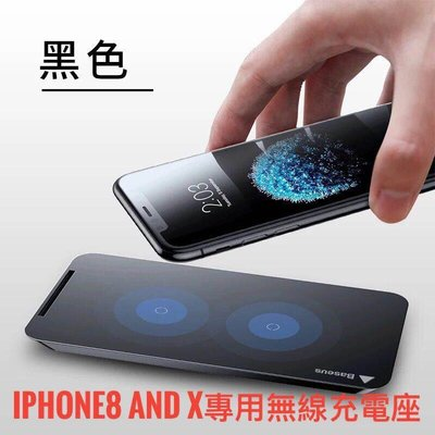 Apple iPhone 8 and plus X 专用无线充电座 器 支援Qi 快充 升级版 预购款 双线圈 倍思三星