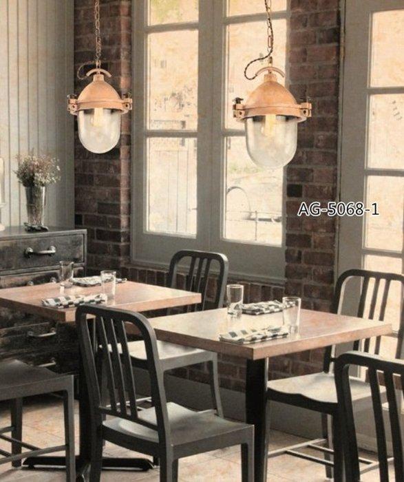 【昶玖照明LED】工業風Loft 吊燈 LED 居家客廳書房 餐廳吧檯 復古北歐 設計師款 金屬 AG-5068-1