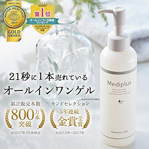 Mediplus 全效保濕凝露 180g (約60天份) 彈力 保濕 乳液