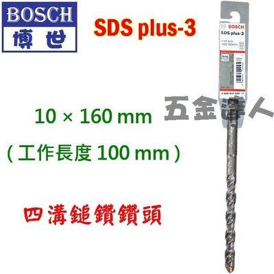 【五金達人】BOSCH 博世 SDS plus-3 10mm x 160mm 四溝鎚鑽鑽頭
