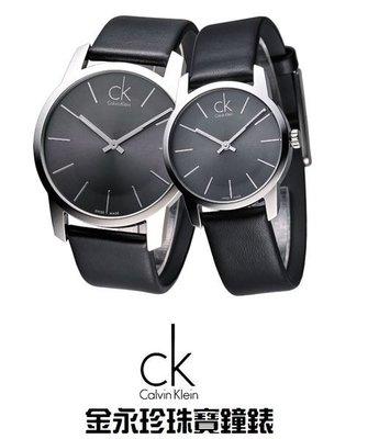 金永珍珠宝钟表*CK手表Calvin Klein 原厂真品新款 K2G21107 K2G23107 黑面皮带 经典款 礼物 送镀膜*