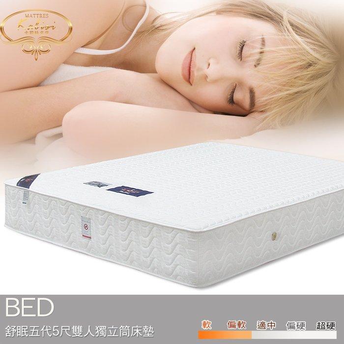 飯店用床【UHO】Kailisi卡莉絲名床-舒眠五代 5尺雙人 獨立筒床墊  中彰免運