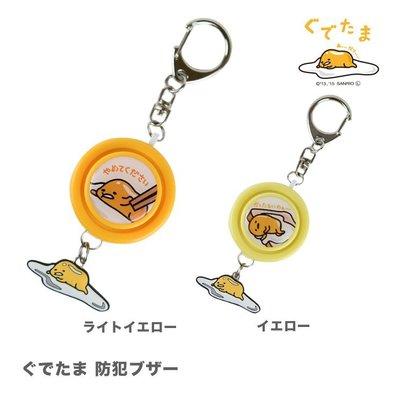 尼德斯Nydus~* 日本正版 Sanrio三麗鷗 蛋黃哥 大音量警報器 鑰匙圈 吊飾