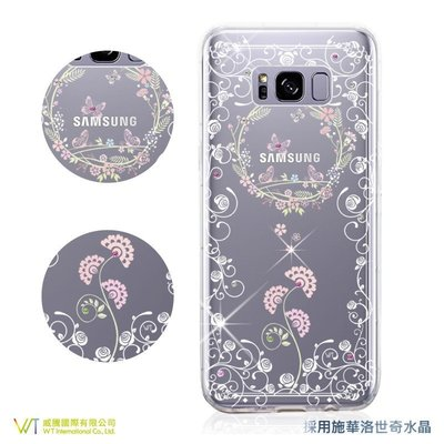 【WT 威騰國際】WT® WT® Samsung S8 / S8 Plus 施華洛世奇水晶 彩繪空壓殼 -【蝶戀】
