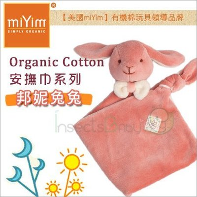 ✿虫宝宝✿【美国miYim】100%有机棉 安心守护 给宝宝柔软舒适 安抚巾系列 - 邦妮兔兔