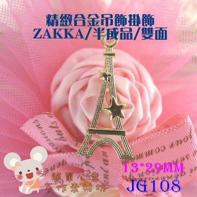 JG108【每組3個20元】13*29MM雙面星星鐵塔合金掛飾(金色)☆ZAKKA古董配飾吊飾材料【簡單心意素材坊】