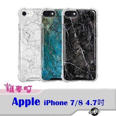 ☆瑪麥町☆ Chiclobe Apple iPhone 8/7 反重力防摔殼 大理石系列 背殼 手機殼 保護殼
