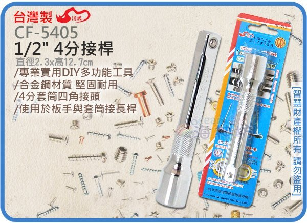 """海神坊=台灣製 CHUANNWU CF-5405 1/2"""" 4分接桿 125mm 套筒接桿 棘輪套筒板手 轉接頭 合金鋼"""