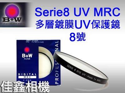 @佳鑫相機@(全新品)B+W Series8 MRC UV 多層鍍膜 保護鏡(S8) SWC適用 德國製 可分期!免運