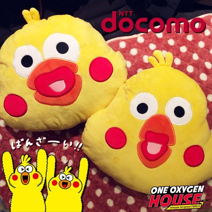 日本 鸚鵡兄弟 Docomo 抱枕 枕頭 脆皮炸雞 嚇到吃手手 二毛 三毛 靠枕 午安枕 玩偶 娃娃 公仔