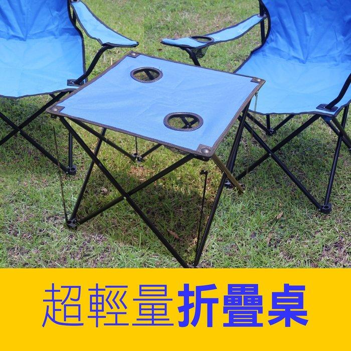 ~ 在台~折疊桌 摺疊桌 登山 露營 戶外 休閒 郊遊 戶外桌 帆布桌 海灘 沙灘椅 露營