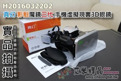 【艾米精品】出清價》真幻 影魁魔鏡三代 手機虛擬3D眼鏡 真幻影魁真幻3D魔鏡真幻魔鏡小宅魔鏡1S暴風魔鏡VR BOX