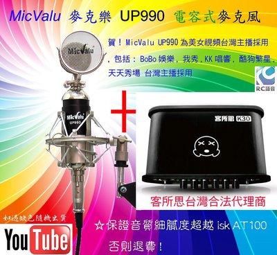 要買就買中振膜 非一般小振膜 收音更佳 K30音效卡+MicValu  UP990麥克風+NB35支架送166種音效