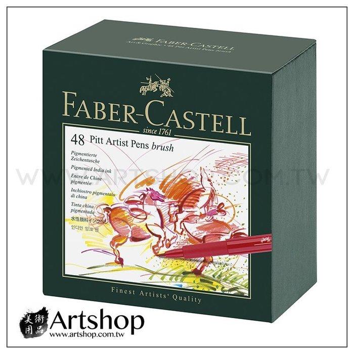 【Artshop美術用品】德國 FABER 輝柏 PITT 漫畫藝術筆 B筆刷 精裝版 (48色) #167148