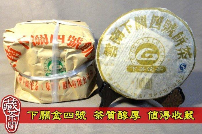 【藏茶閣】2007年下關四號餅茶 金四號 大樹料 FT特製 茶湯細緻柔和 已顯陳韻可現飲 生茶 400克