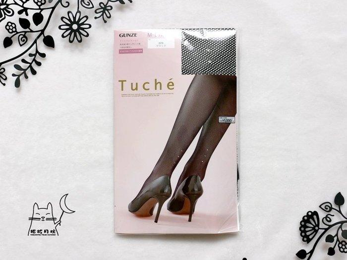 【拓拔月坊】GUNZE 郡是 Tuche 後腳踝水鑽飾 小網襪 日本製~新款!