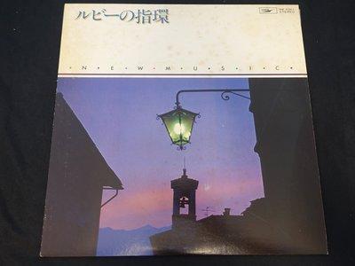 【柯南唱片】New Music日本歌曲精選//NW-5361 >>日版LP