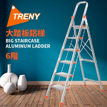 【TRENY直營】大踏板系列 鋁製六階扶手梯 工作梯 鋁製扶手梯 手扶梯  鋁梯 A字梯 梯子 輕型梯 加大版3710