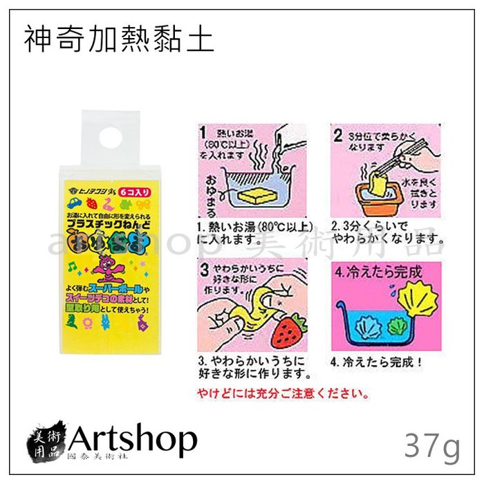 【Artshop美術用品】日本 HINODEWASHI 神奇加熱黏土 37g (單色)