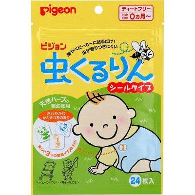 尼德斯Nydus~* 嚴選日本製 嬰兒/Baby用品 Pigeon 天然精油 防蚊貼片 防蟲貼片 24片入