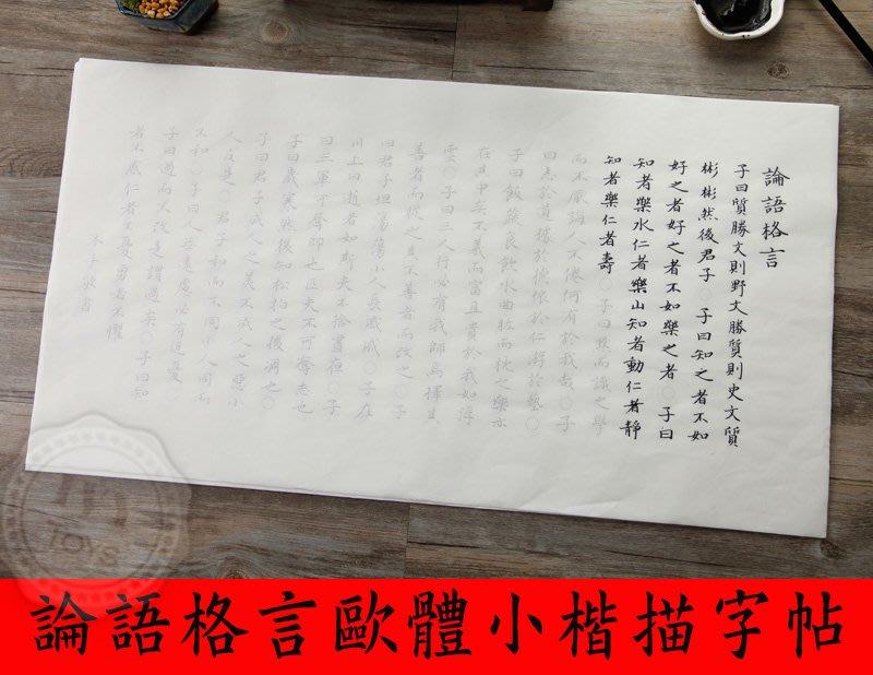 論語截錄 歐體 描紅練字字帖 小楷 毛筆 書法臨摹 描紅字帖宣紙【L237-論】