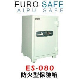 【皓翔金庫保險箱館】EURO SAFE防火型電子密碼保險箱 ES-080