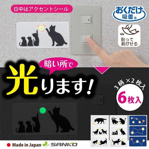 [霜兔小舖]代購 日本製 SANKO 螢光標記 貼片 開關 樓梯 牆壁 夜光貼