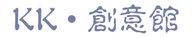 KK創意館【可免費開發票】