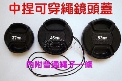中捏式鏡頭蓋 37mm  GF8 GF8X GF8K GF9 GF9X GF9K Panasonic 另有皮套相機包