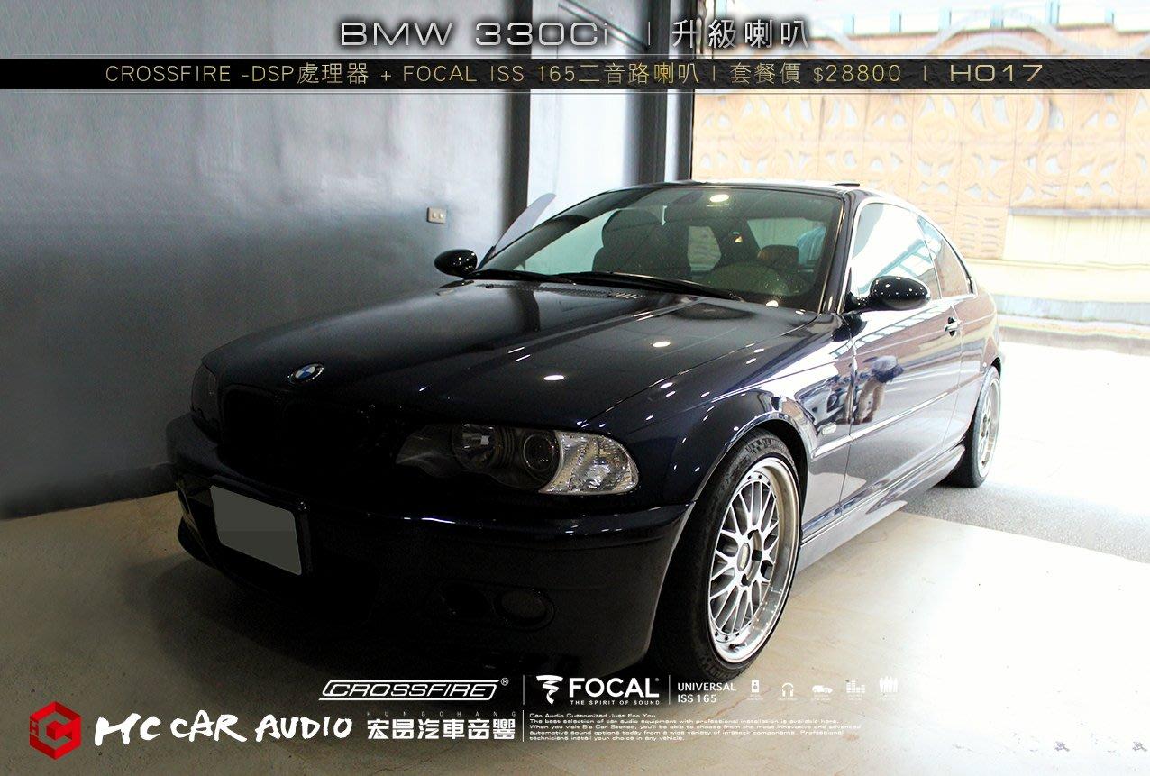 BMW 330Ci 安裝 FOCAL ISS 165 二音路分音喇叭 + CROSSFIRE DSP處理器 H017