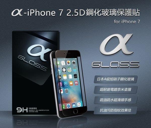 【WT 威騰國際】Apple iPhone7 (4.7) 9H 旭硝子 2.5D 鋼化玻璃保護貼 滿版