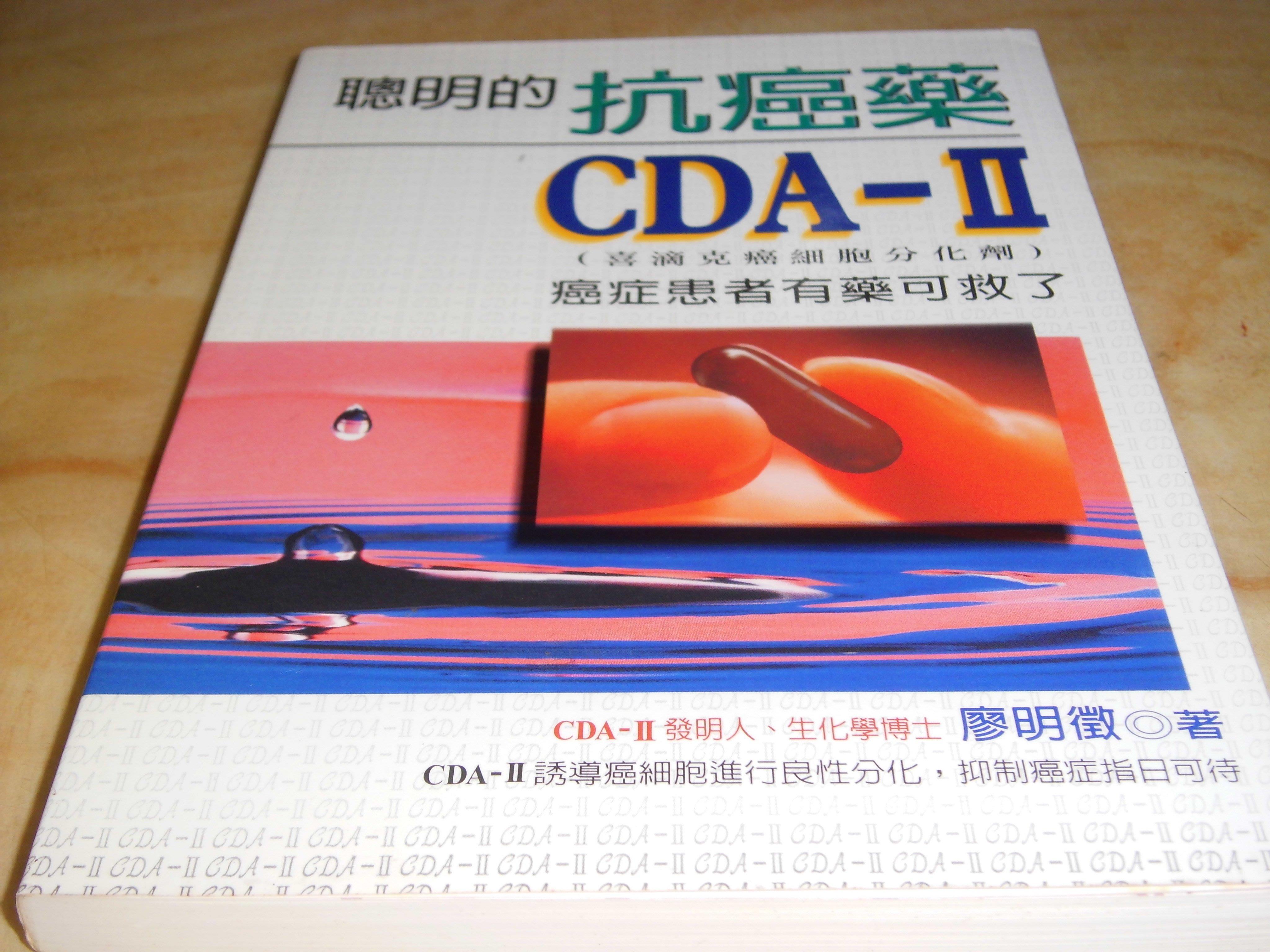 二手書【方爸爸的黃金屋】《聰明的抗癌藥CDA-2》廖明徵著|世茂出版L67
