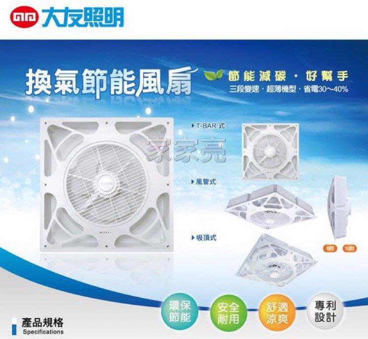 家家亮~大友照明 T-Bar 換氣 節能 風扇 輕鋼架風扇 110V 220V