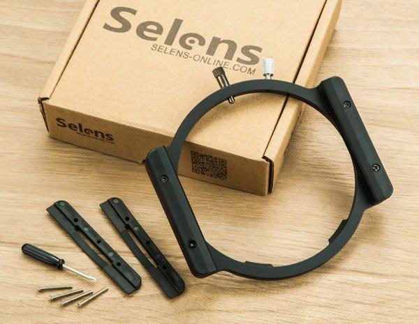 呈現攝影-selens 方型鏡座套組 Z-Pro 寬100mm 航太鋁合金 濾鏡座 框架 ND漸層/ND減光鏡 附轉接環